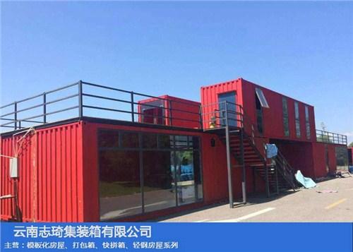 云南模块化房屋出厂价格 客户至上 云南志琦集装箱供应