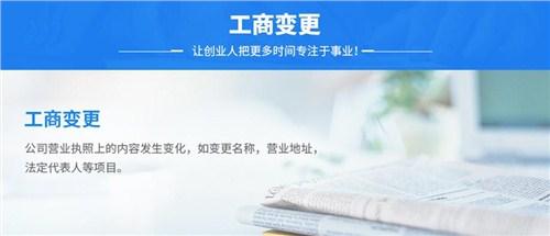 桃城区企业变更专业团队在线服务 铸造辉煌 河北正合会计服务供应