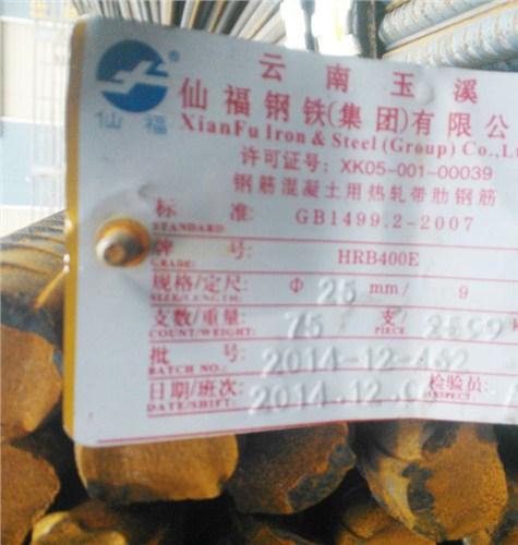 昆明仙福钢材 云南中埠贸易供应