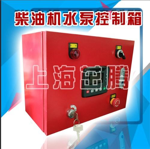 柴油机消防水泵自动控制柜消防联动