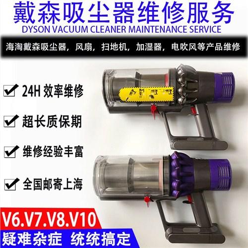 楊浦上海戴森電吹風維修部 值得信賴「上海助芯實業供應」