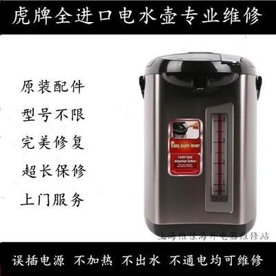 青浦区110V虎牌电饭煲维修指定 客户至上「上海助芯实业供应」