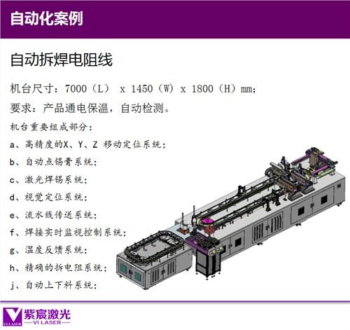东莞双工位锡丝激光焊接机 vcm激光焊锡机 紫宸供