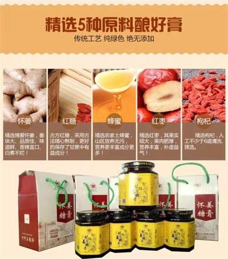 河南知名的怀姜糖膏 臻品方供