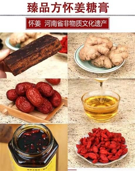 河南知名的怀姜糖膏品牌 臻品方供