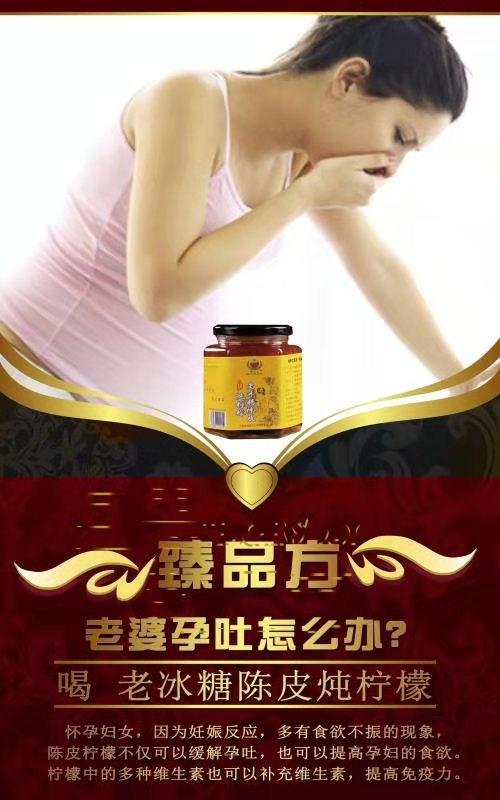 河南柠檬膏招商 臻品方供