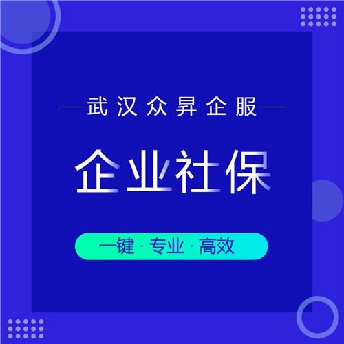 武汉企业社保怎么办理 诚信服务 武汉众昇联合企业服务供应