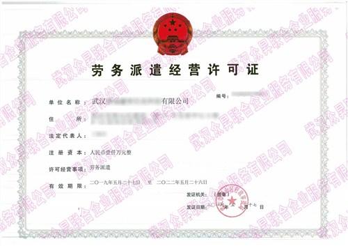 武汉经济开发区人力资源许可证代办收费 欢迎咨询 武汉众昇联合企业服务供应