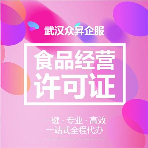 青山区食品经营许可证办理 推荐咨询 武汉众昇联合企业服务供应
