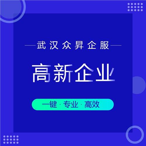 武汉广场高新企业税收优惠政策,高新企业