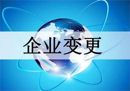 古田公司工商变更名称税务部门找谁去变更,工商变更