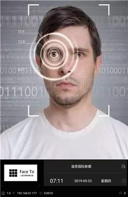 周口市二次开发人脸识别电子社牌 郑州非思丸智能科技供应