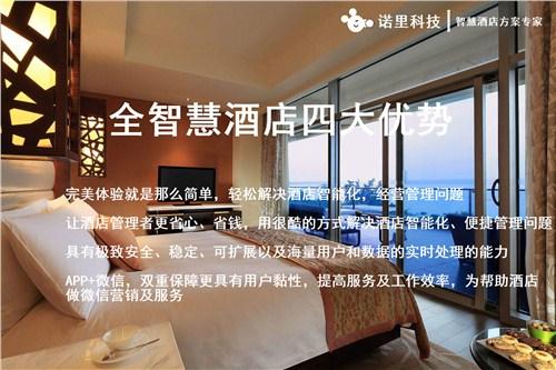 北京智慧酒店场景定制,智慧酒店