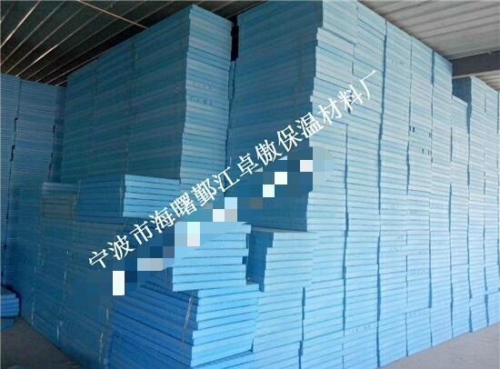 宁波挤塑板制造厂家 欢迎咨询 卓傲保温材料供应