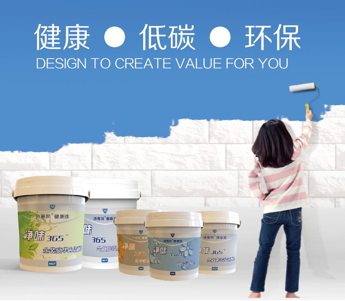安徽原装涂料 诚信经营「上海沐春风建筑科技供应」