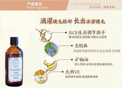 貴州睫毛長翹睫毛增長液植物萃取「上海彰潤醫療科技供應」