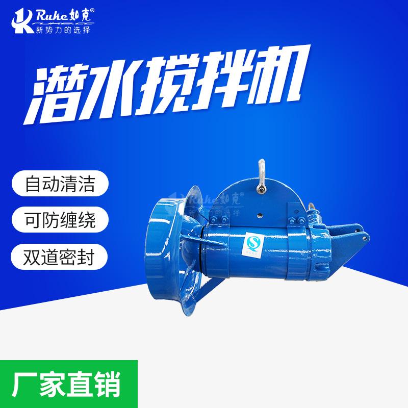 青海潜水搅拌机价格 江苏如克环保设备供应「江苏如克环保设备供应」