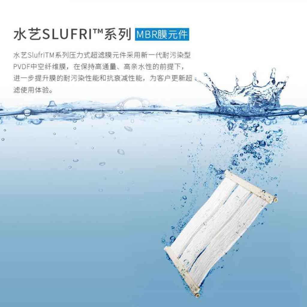河北管式mbr膜材质 宁波水艺膜供应