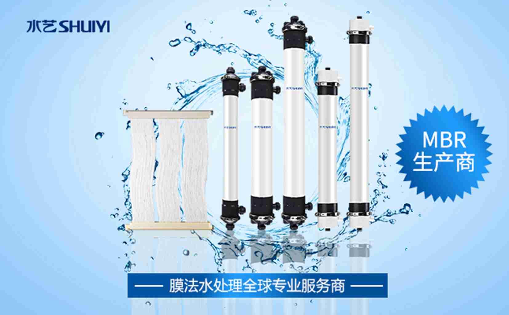 上海压力式mbr膜咨询 宁波水艺膜供应