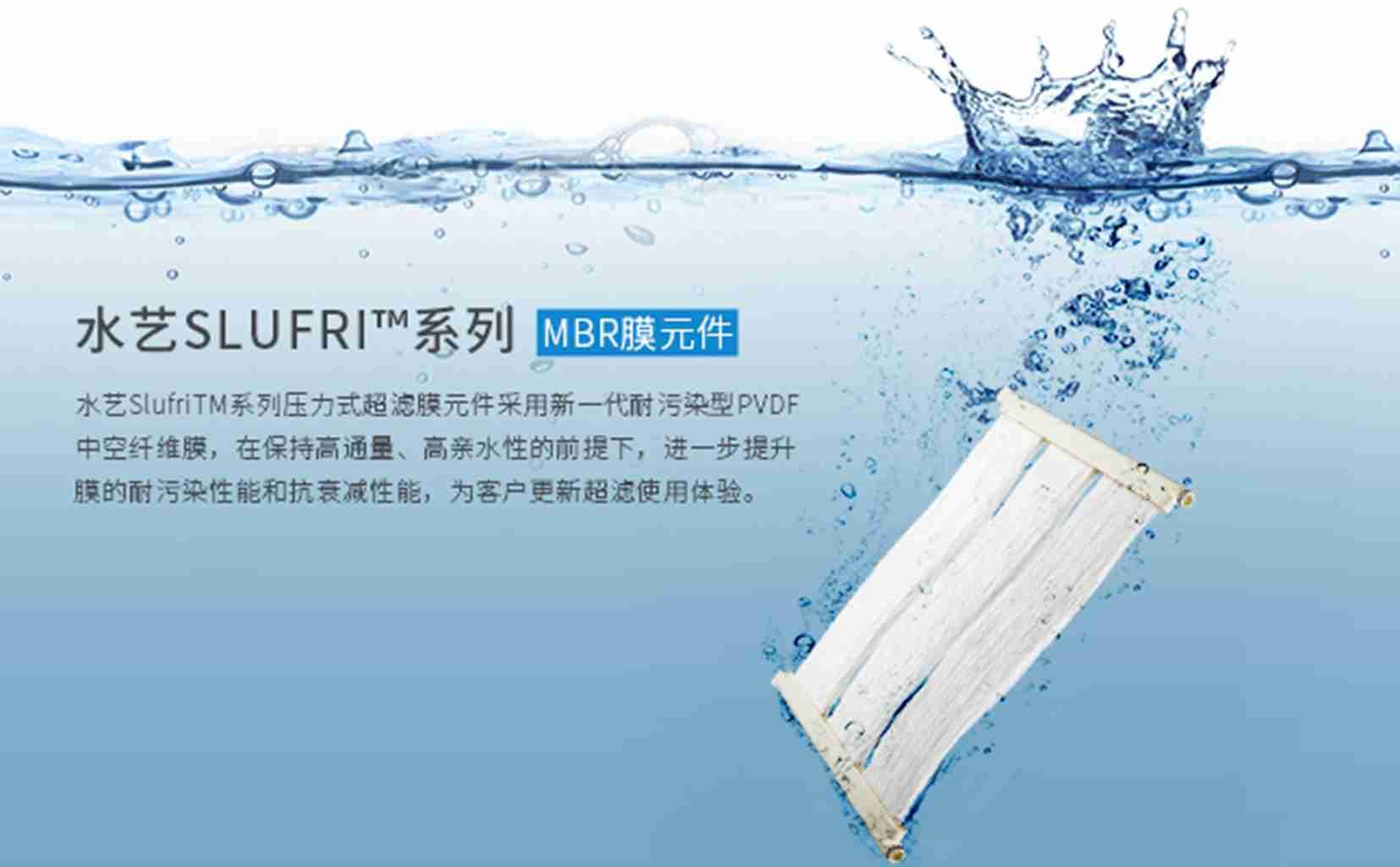 上海管式mbr膜材质 宁波水艺膜供应