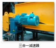 杭州三合一减速机