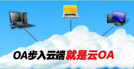 广州数字OA哪家好 创新服务「成都万众新业科技供应」