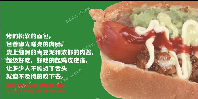 东营市好吃的热狗价格 东营未来餐饮管理供应