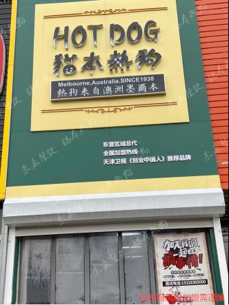 东营澳洲墨尔本热狗招商加盟品牌 东营未来餐饮管理供应