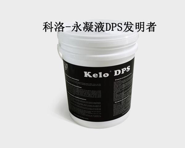 花都區永凝液DPS哪個牌子好 歡迎來電「 科洛結構自防水技術供應」