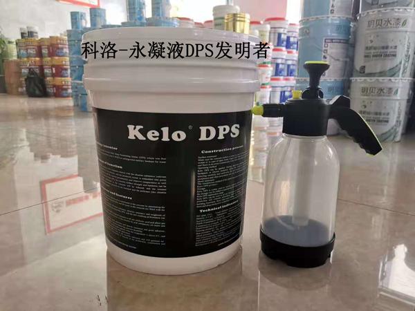 德庆高品质水基渗透结晶防水剂 诚信经营「 科洛结构自防水技术供应」