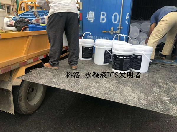英德销售渗透结晶防水剂「 科洛结构自防水技术供应」