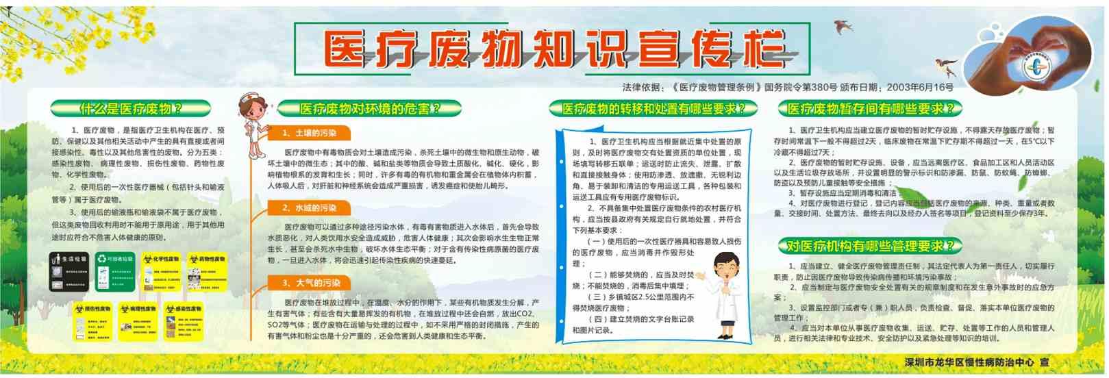广州销售宣传栏来电咨询「深圳市路易鑫广告供应」