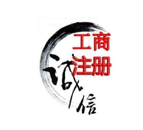 西宁小型企业工商注册多少钱 服务为先 青海优隽财税事务供应