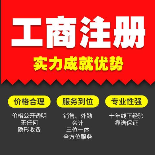 西宁中型企业工商注册怎么查询 青海优隽财税事务供应