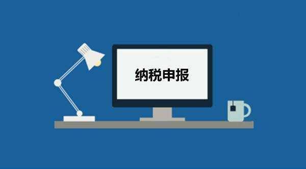 西宁正规申报纳税怎么报税 服务为先 青海优隽财税事务供应
