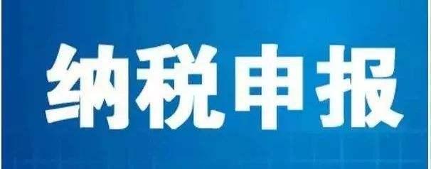 青海个体工商户申报纳税方法 欢迎来电 青海优隽财税事务供应