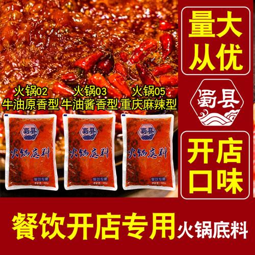 河南重庆火锅底料定制价格,火锅底料