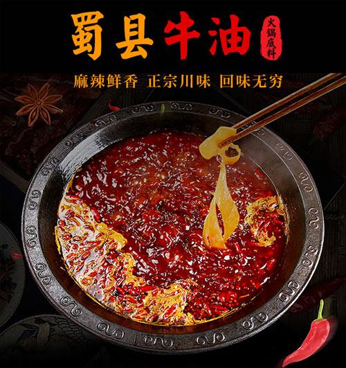 长沙重庆火锅底料定制价格 有口皆碑 四川鑫味诚食品供应