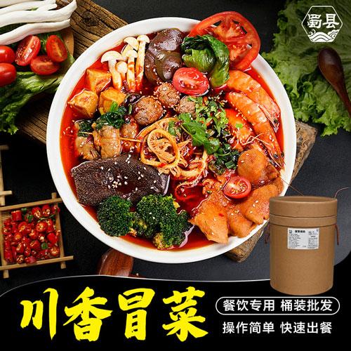 西藏口碑好冒菜底料生产 欢迎来电 四川鑫味诚食品供应