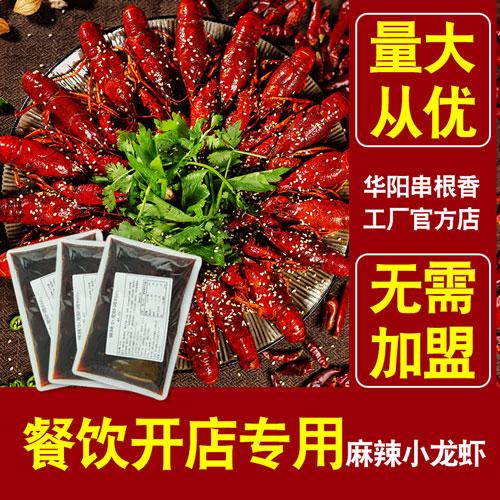 安徽**龙虾底料厂家直销 诚信经营 四川鑫味诚食品供应