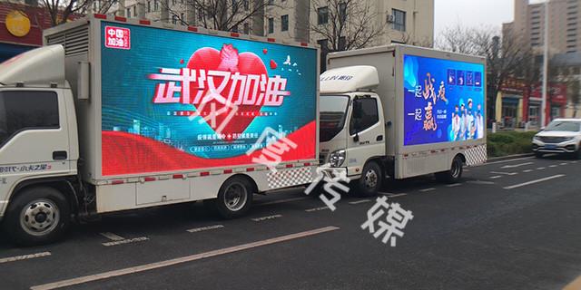 東營LED流動宣傳車租金「淄博風度傳媒供應」