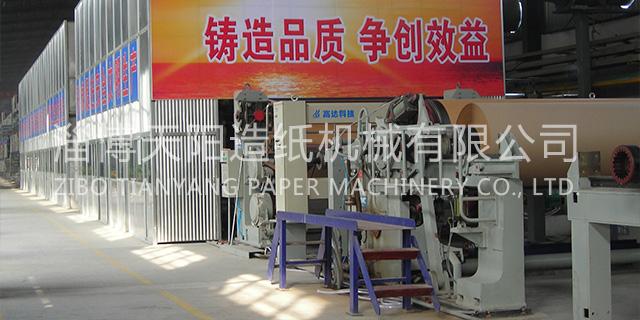 淄博碳纤维造纸机厂 淄博天阳造纸机械供应