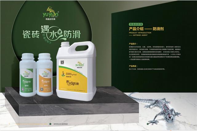浙江地板砖防滑剂加盟,防滑剂