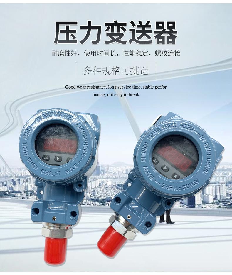 上海新型压力变送器可量尺定做 欢迎来电「上海纵腾仪表供应」