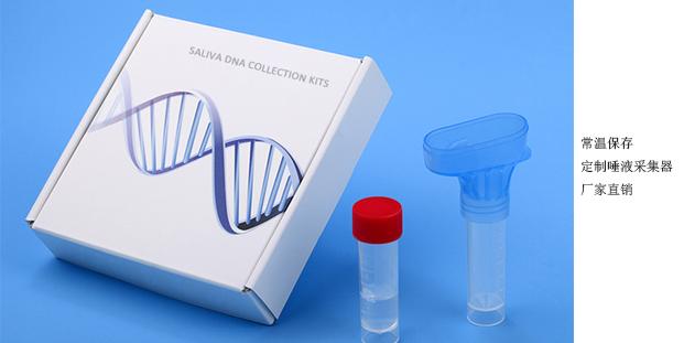 广州口碑好唾液DNA采集器,唾液DNA采集器