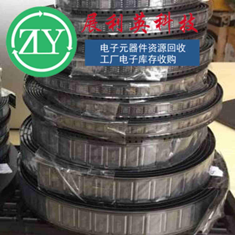 广州大批量回收电子元器件整厂回收 创造辉煌「深圳市展利英科技供应」