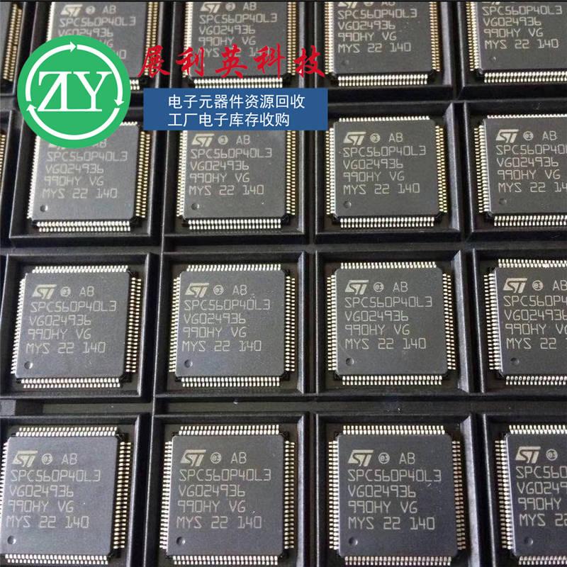 苏州专业回收ic芯片实力收货 真诚推荐「深圳市展利英科技供应」