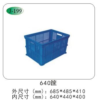 广东销售塑料周转筐 贴心服务「上海剑豪塑料供应」