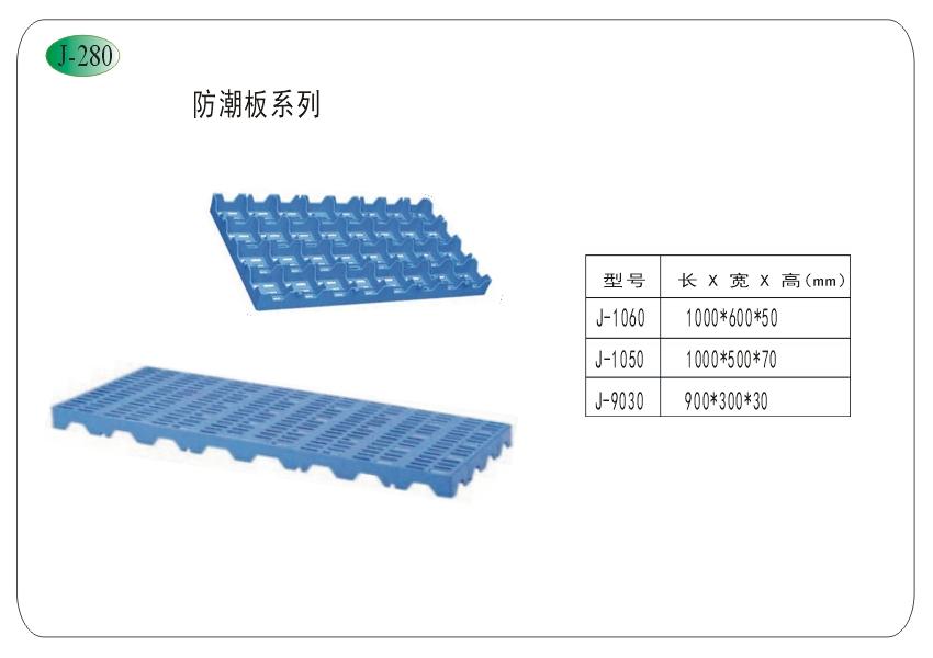 山东优良塑料托盘销售电话 来电咨询「上海剑豪塑料供应」