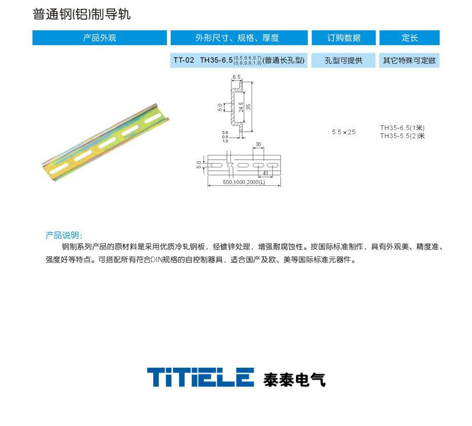 广州智能导轨,导轨